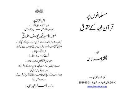 01 01 musalmanon per quran e majeed ke huqooq urdu dr israr ahmad islamchest download pdf book