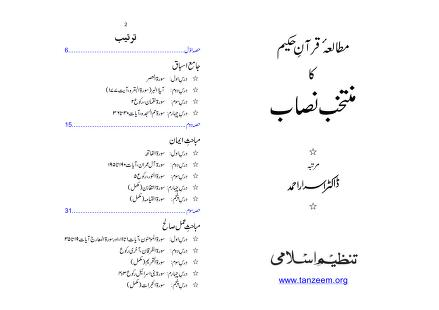 01 03 mutalia quran ka muntakhab nisab urdu dr israr ahmad islamchest download pdf book