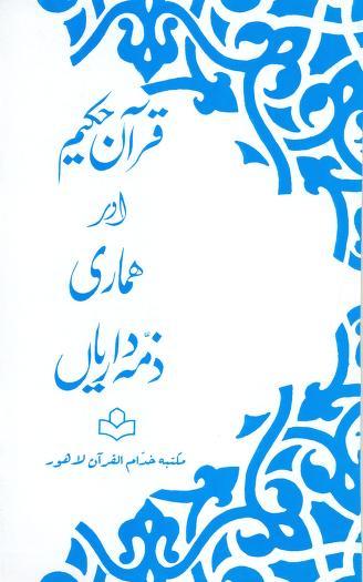 Download 01 07 quran aur hemari zimadariyan urdu dr israr ahmad islamchest pdf book