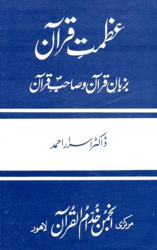 01 08 azmat e quran urdu dr israr ahmad islamchest download pdf book