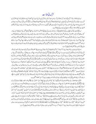 03 13 2 haqiqat o iqsam e shirk 002 urdu dr israr ahmad urdu dr israr ahmad islamchest download pdf book