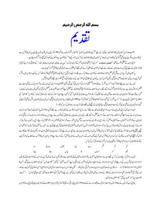 04 08 1 khutbat e khilafat 001 urdu dr israr ahmad islamchest download pdf book