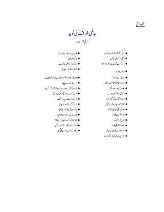 04 08 2 khutbat e khilafat 002 urdu dr israr ahmad islamchest download pdf book