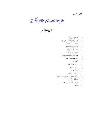 04 08 5 khutbat e khilafat 005 urdu dr israr ahmad islamchest download pdf book
