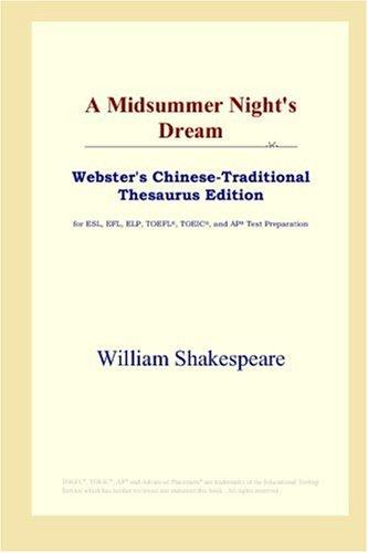 A Midsummer Night's Dream (Webster's Chinese-Traditional Thesaurus Edition)