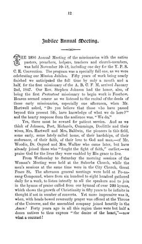 Report of the jubilee year of the Foochow Mission of the A.B.C.F.M. 1896 by American Board of Commissioners for Foreign Missions. Foochow Mission