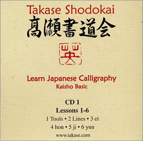 Learn Japanese Calligraphy Lessons 1 - 6 by Eri Takase